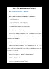专业学位硕士研究生报考条件.docx