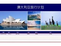 澳大利亚旅行计划.xlsx