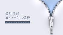 精致简约推广商业计划书商务通用模板.pptx