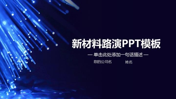 高科技新材料类通用型PPT模板.pptx