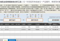 销售业绩明细查询(任一时间所有或任一产品,日期智能.xlsx