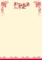 节日春节信纸.docx