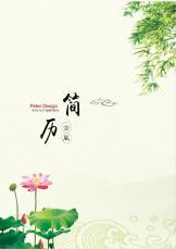 中国个人简历夏日荷塘清爽模板.docx