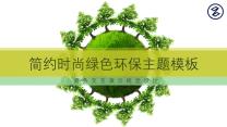 动态宽屏简约大气绿色环保主题模板.pptx