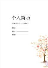 个性应届生淡雅小清新简历.docx