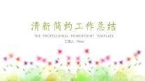 年中总结工作汇报清新简约专业PPT模板.pptx