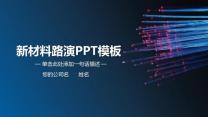 新材料高科技路演BP通用型PPT模板.pptx